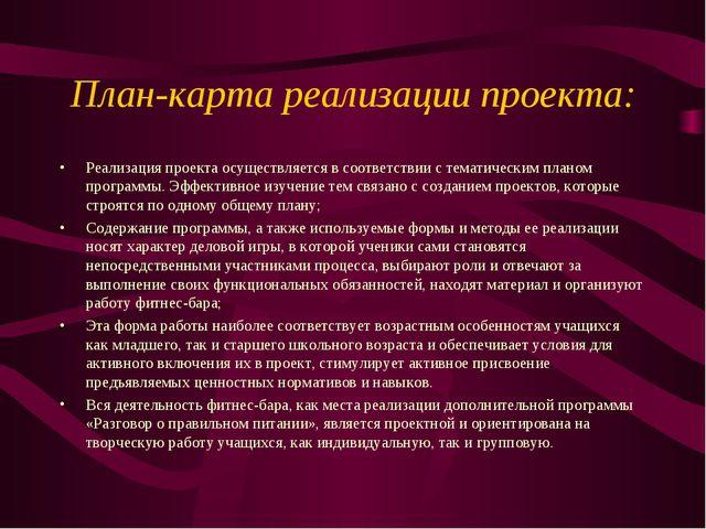 План-карта реализации проекта: Реализация проекта осуществляется в соответств...