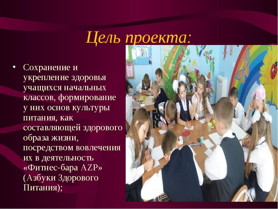 Цель проекта: Сохранение и укрепление здоровья учащихся начальных классов, фо...