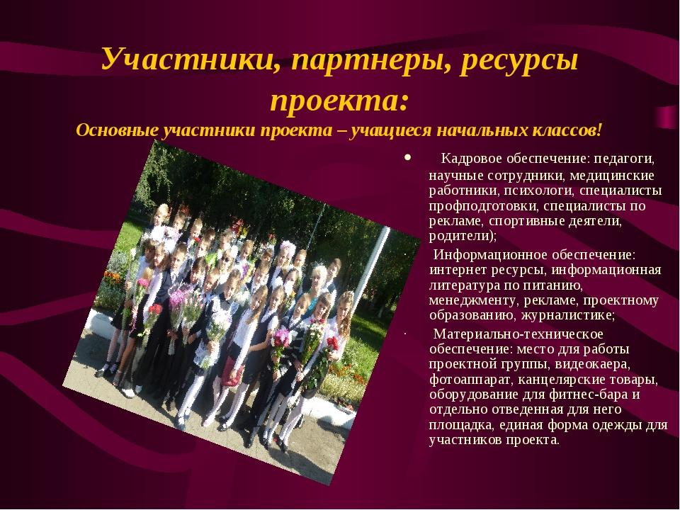 Участники, партнеры, ресурсы проекта: Основные участники проекта – учащиеся н...