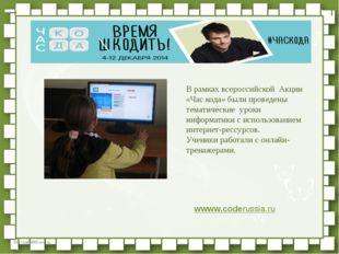 10 В рамках всероссийской Акции «Час кода» были проведены тематические уроки