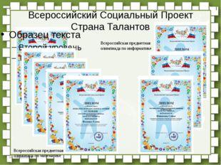 Всероссийский Социальный Проект Страна Талантов Всероссийская предметная олим