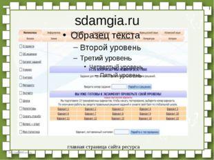 sdamgia.ru главная страница сайта ресурса http://linda6035.ucoz.ru/