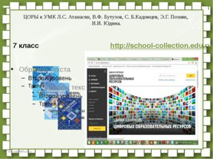 ЦОРЫ к УМК Л.С. Атанасян, В.Ф. Бутузов, С. Б.Кадомцев, Э.Г. Позняк, И.И. Юдин
