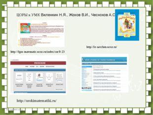 http://fgos-matematic.ucoz.ru/index/cor/0-23 ЦОРЫ к УМК Виленкин Н.Я., Жохов