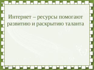 Интернет – ресурсы помогают развитию и раскрытию таланта http://linda6035.uco