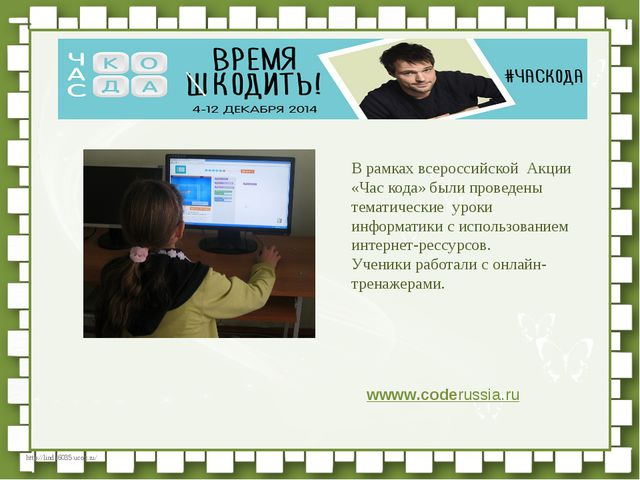 10 В рамках всероссийской Акции «Час кода» были проведены тематические уроки...