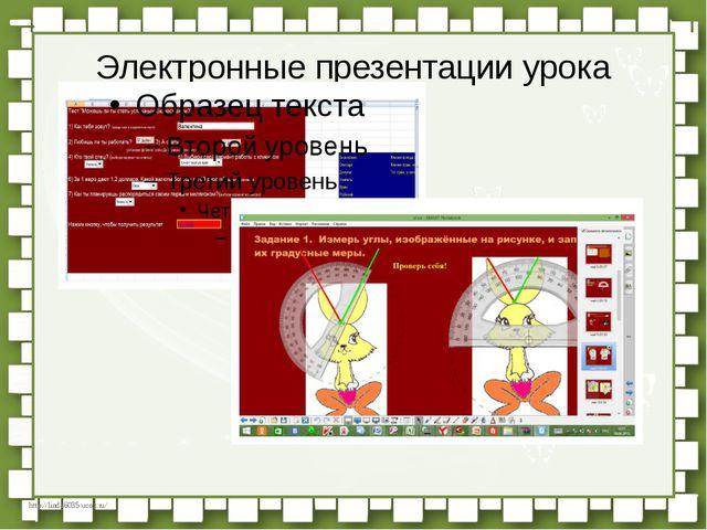 Электронные презентации урока http://linda6035.ucoz.ru/