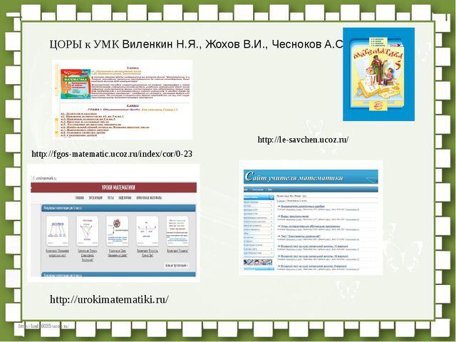 http://fgos-matematic.ucoz.ru/index/cor/0-23 ЦОРЫ к УМК Виленкин Н.Я., Жохов...