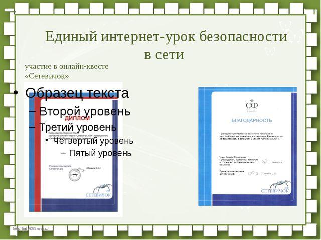 Единый интернет-урок безопасности в сети участие в онлайн-квесте «Сетевичок»...