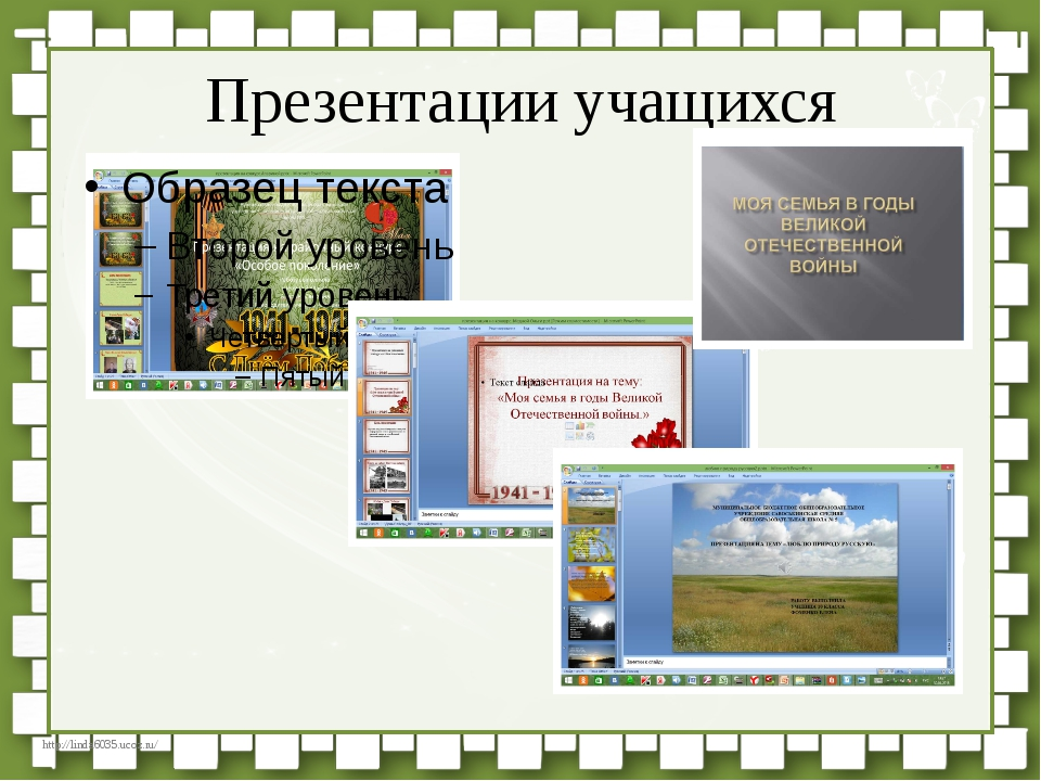 Презентации учащихся http://linda6035.ucoz.ru/