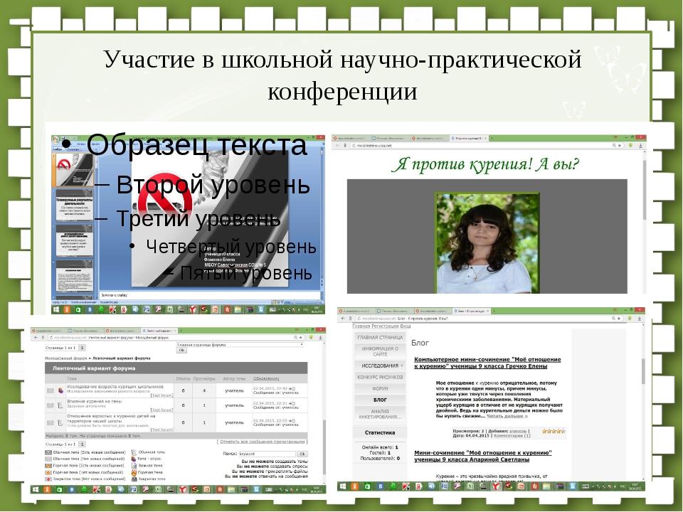 Участие в школьной научно-практической конференции http://linda6035.ucoz.ru/
