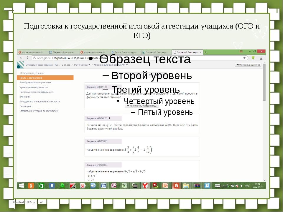 Подготовка к государственной итоговой аттестации учащихся (ОГЭ и ЕГЭ) http://...