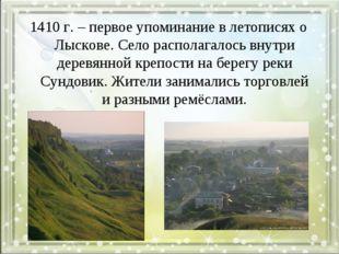 1410 г. – первое упоминание в летописях о Лыскове. Село располагалось внутри