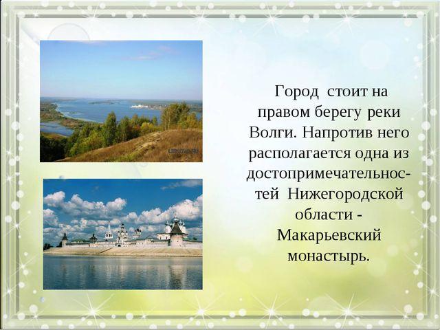Город стоит на правом берегу реки Волги. Напротив него располагается одна из...