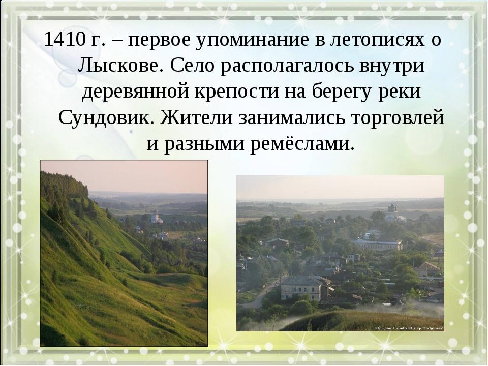 1410 г. – первое упоминание в летописях о Лыскове. Село располагалось внутри...