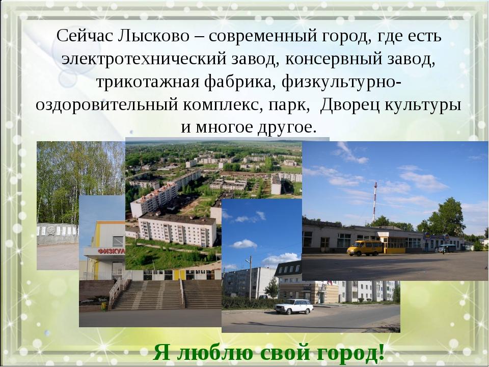 Сейчас Лысково – современный город, где есть электротехнический завод, консер...
