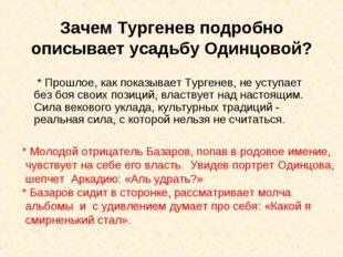 Зачем Тургенев подробно описывает усадьбу Одинцовой? * Прошлое, как показывае