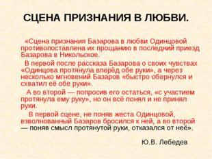 СЦЕНА ПРИЗНАНИЯ В ЛЮБВИ. «Сцена признания Базарова в любви Одинцовой противоп