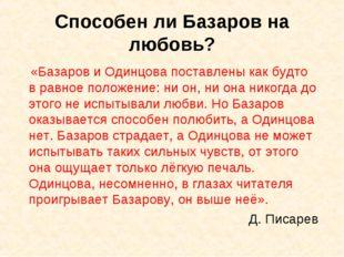 Способен ли Базаров на любовь? «Базаров и Одинцова поставлены как будто в рав