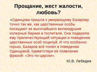 Прощание, жест жалости, любовь? «Одинцова пришла к умирающему Базарову точно