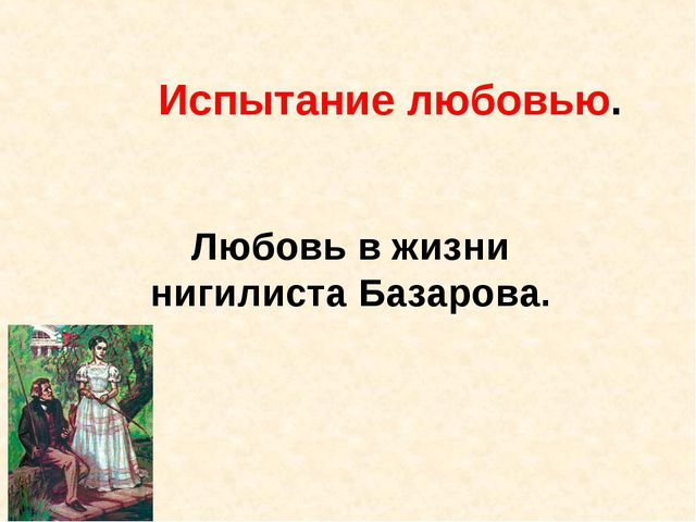 Испытание любовью. Любовь в жизни нигилиста Базарова.