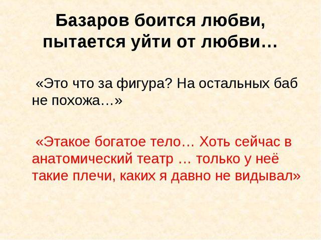 Базаров боится любви, пытается уйти от любви… «Это что за фигура? На остальны...