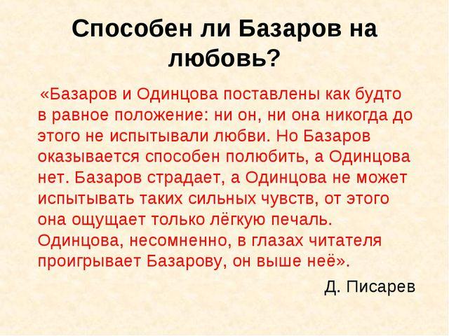 Способен ли Базаров на любовь? «Базаров и Одинцова поставлены как будто в рав...