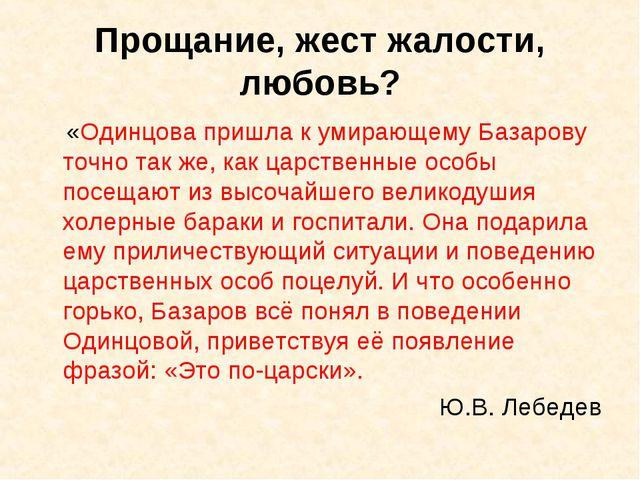 Прощание, жест жалости, любовь? «Одинцова пришла к умирающему Базарову точно...