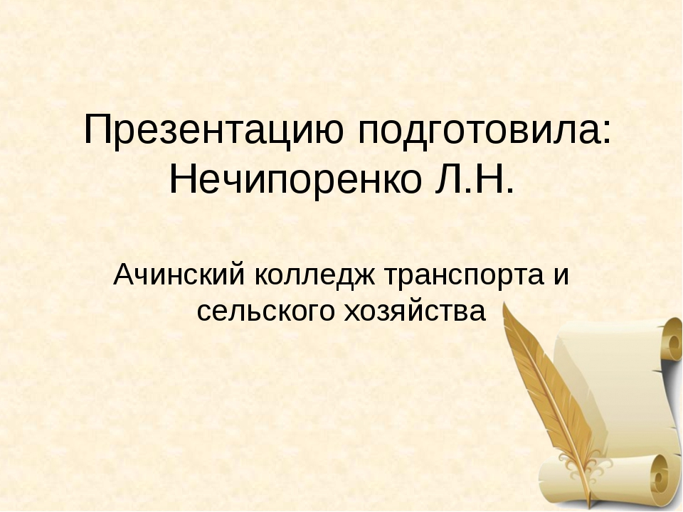 Презентацию подготовила: Нечипоренко Л.Н. Ачинский колледж транспорта и сель...
