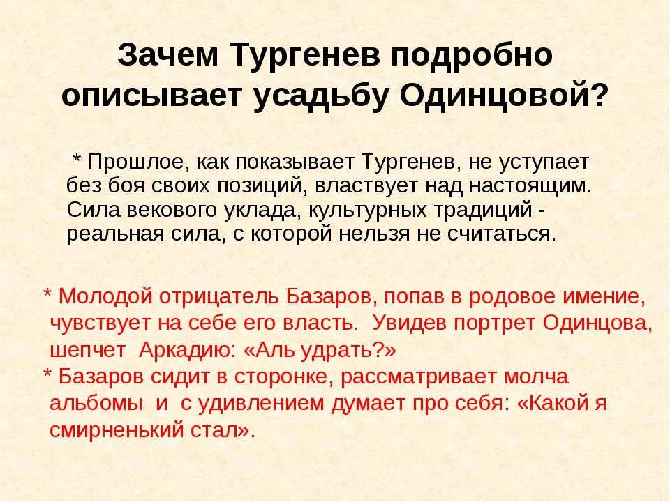 Зачем Тургенев подробно описывает усадьбу Одинцовой? * Прошлое, как показывае...