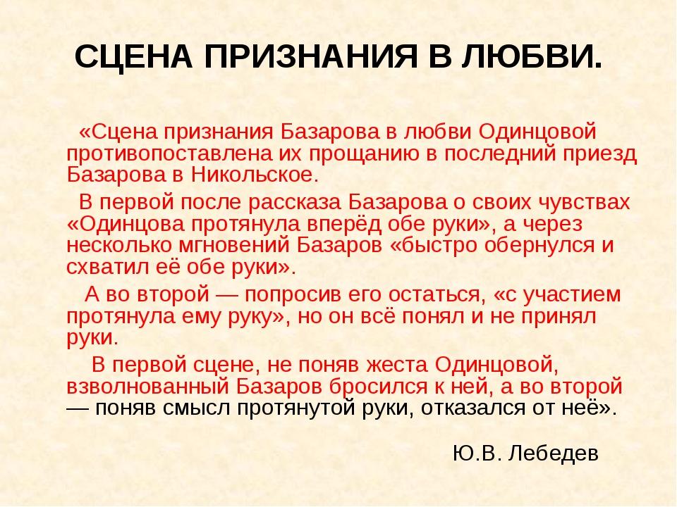 СЦЕНА ПРИЗНАНИЯ В ЛЮБВИ. «Сцена признания Базарова в любви Одинцовой противоп...