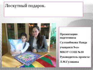 Лоскутный подарок. Презентацию подготовила Султанбекова Наида учащаяся 9«а» М