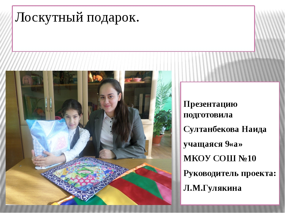 Лоскутный подарок. Презентацию подготовила Султанбекова Наида учащаяся 9«а» М...