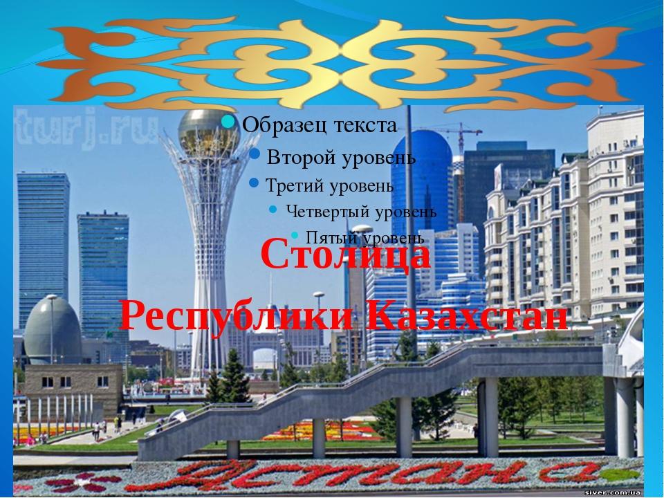 Столица Республики Казахстан