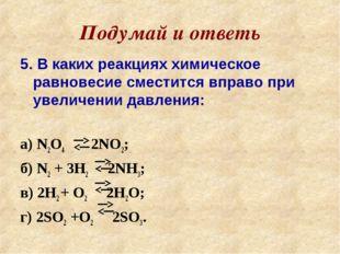 Подумай и ответь 5. В каких реакциях химическое равновесие сместится вправо п