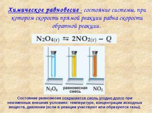 Химическое равновесие - состояние системы, при котором скорость прямой реакци