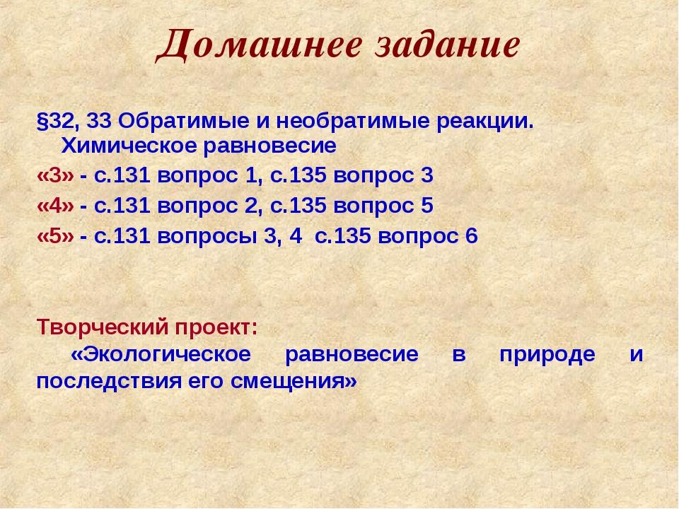 Домашнее задание §32, 33 Обратимые и необратимые реакции. Химическое равновес...