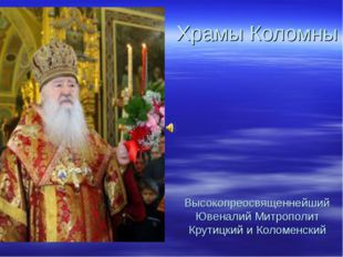 Храмы Коломны Высокопреосвященнейший Ювеналий Митрополит Крутицкий и Коломен