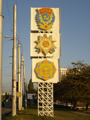 http://upload.wikimedia.org/wikipedia/commons/3/34/Medals_of_Tiraspol_Transnistria.jpg?uselang=ru