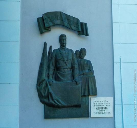 Барильеф Михаила Фрунзе в Тирасполе