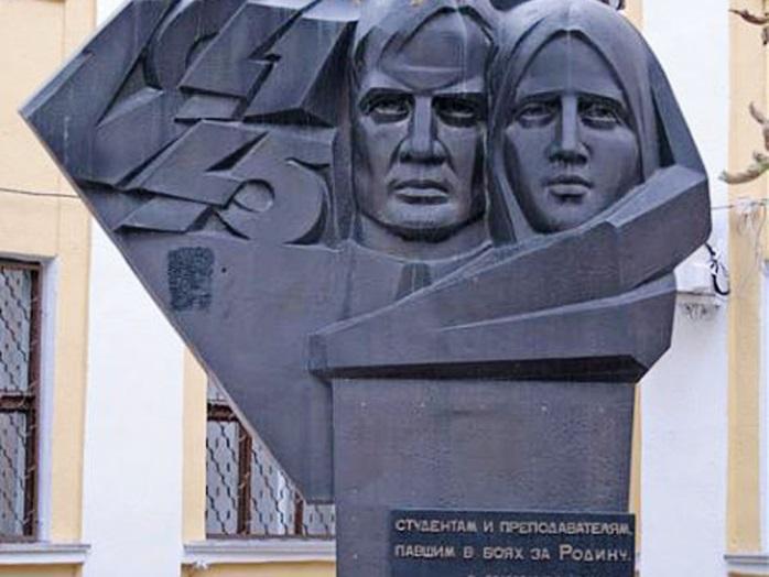 Мемориальный памятник Преподавателям и студентам