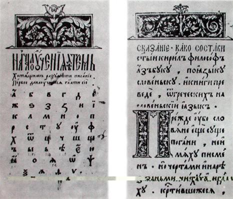 Азбука Иванов.jpg