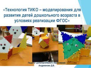 «Технология ТИКО – моделирования для развития детей дошкольного возраста в ус