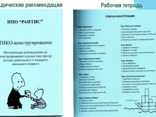 Методические рекомендации Рабочая тетрадь