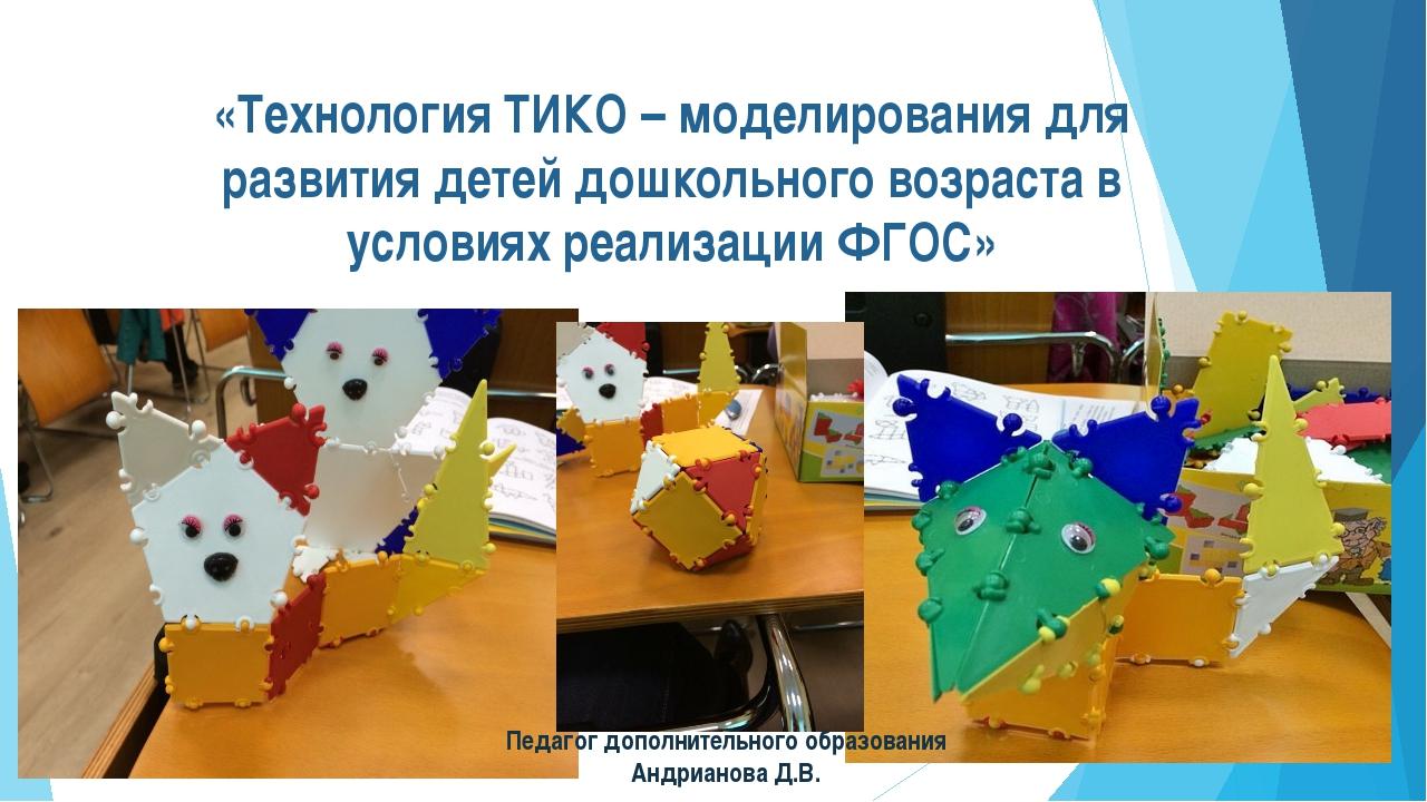 «Технология ТИКО – моделирования для развития детей дошкольного возраста в ус...