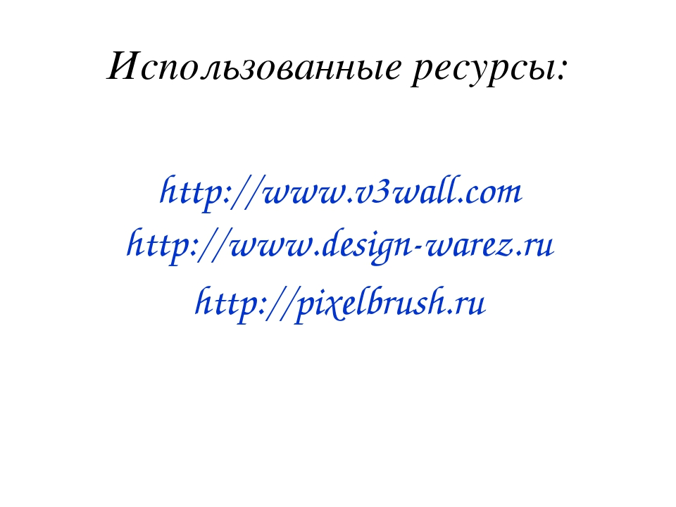 http://www.v3wall.com http://www.design-warez.ru http://pixelbrush.ru Использ...