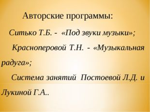 Авторские программы: Ситько Т.Б. - «Под звуки музыки»; Красноперовой Т.Н. - «