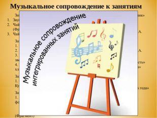 Музыкальное сопровождение к занятиям
