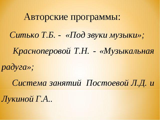 Авторские программы: Ситько Т.Б. - «Под звуки музыки»; Красноперовой Т.Н. - «...