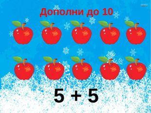 Дополни до 10 5 + 5